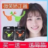 微笑上揚訓練器嘴唇唇形韓國日本笑容保持微笑臉練習器 聖誕節鉅惠