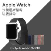 《現貨》Apple Watch 米蘭尼斯 1/2/3/4代金屬錶帶  316L不鏽鋼 高耐磨損 防潮防汗 磁力錶扣吸附