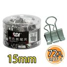 【奇奇文具】手牌SDI 0237-1/0237T 銀色長尾夾 (15mm)