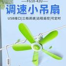 充電吊扇 中聯USB可調速小吊扇蚊帳靜音微風電風扇學生宿舍床上家用大風力 快速出貨