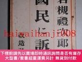 二手書博民逛書店罕見國民に訴ふY465018 若槻禮次郎 改造社 出版1970