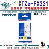 Brother TZe-FX231 白底黑字 纜線護貝標籤帶 可彎曲 (寬度12mm)