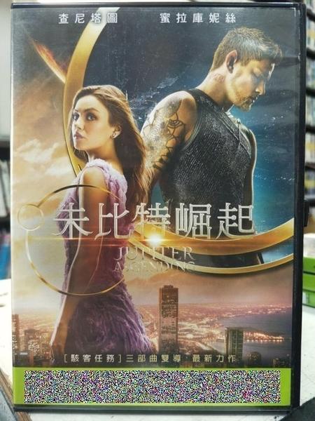 挖寶二手片-G08-002-正版DVD-電影【朱比特崛起】-查寧塔圖 蜜拉庫妮絲(直購價)