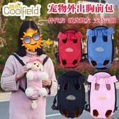 透氣寵物背包泰迪狗狗外出便攜包貓咪雙肩背帶胸前包包 創想數位igo