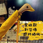 可愛卡通鴨頭嘴雨傘折疊半自動晴雨兩用傘韓國創意防曬遮陽太陽傘igo 雲雨尚品