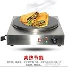煎餅機商用全自動電鏊子煎餅果子鍋工具雜糧煎餅鍋煎餅果子機擺攤MBS『潮流世家』