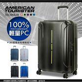 新秀麗 Samsonite 美國旅行者 行李箱 100%PC材質 拉桿箱 28吋 商務箱 37G 大容量 八輪 旅行箱 TSA海關鎖
