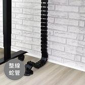 升降桌加購【Z0278】FUNTE 整線蛇管 收納專科
