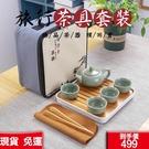 土城現貨 便攜旅行新款套裝功夫茶具整套家用簡約茶杯茶壺旅遊陶瓷茶盤