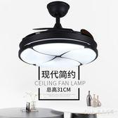 隱形風扇燈吊扇燈餐廳客廳臥室超薄電扇燈帶風扇吊燈現代簡約家用 ic2068【Pink中大尺碼】