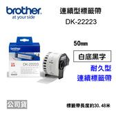 ※原廠公司貨※ 【三入】brother DK-22223 50mm 耐久連續型標籤帶 白底黑字 30.48米 DK 22223