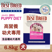 PetLand寵物樂園《美國貝斯比 BEST BREED》幼犬高營養配方 6.8kg / 全品種幼犬適用
