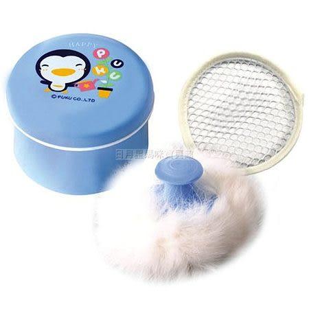 PUKU藍色企鵝 粉撲盒加兔毛粉撲 台灣製造 爽身粉專用 日月星媽咪寶貝館