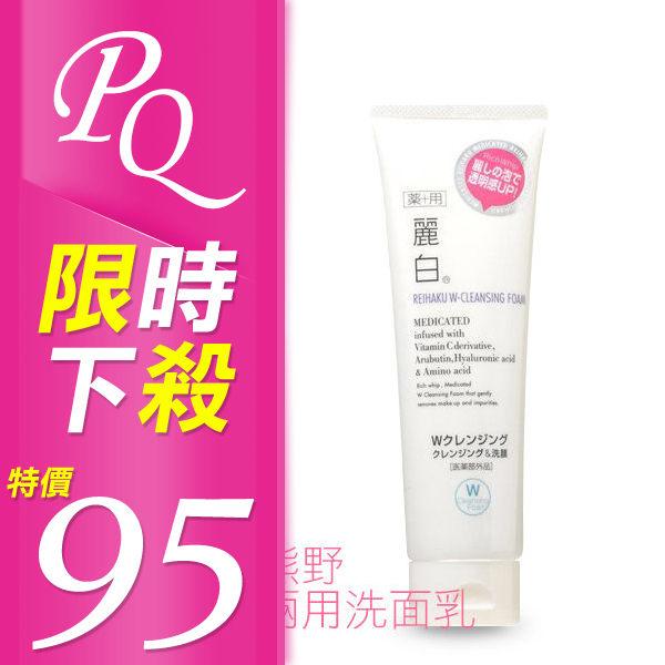 日本熊野 麗白洗卸兩用洗面乳 190g【PQ 美妝】