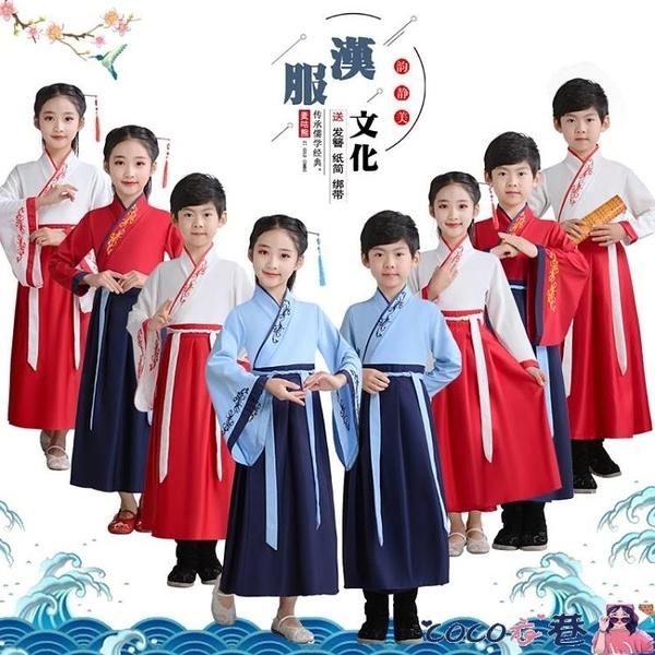 熱賣兒童漢服 兒童古裝漢服男童國學服裝女童中國風小學生三字經書童男孩演出服 coco