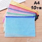 A4文件袋透明拉鍊袋辦公用品檔案袋塑料文件夾試捲收納袋學生文具     非凡小鋪