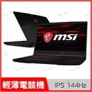 微星 msi GF63 10SC Thin 電競筆電 (送1TB HDD)【15.6 FHD/i7-10750H/升16G/GTX1650/512G SSD/Buy3c奇展】