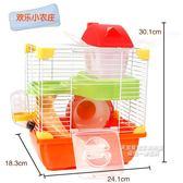 倉鼠籠子雙層透明豪華別墅套餐倉鼠用品金絲熊籠DI