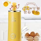 110V伏電壓 家用雞蛋杯蛋捲機煮蛋器迷你煎蛋器蛋包腸機