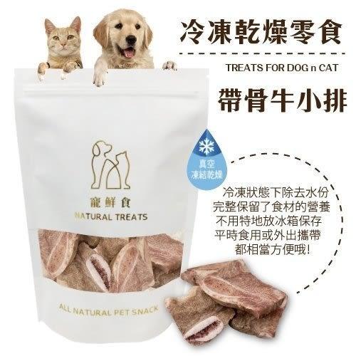 『寵喵樂旗艦店』寵鮮食《冷凍熟成犬零食-帶骨牛小排》70g 可常溫保存 無其他添加物 凍乾零食