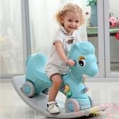 搖搖木馬兩用兒童搖馬塑料加厚玩具騎馬嬰兒馬車【聚可愛】