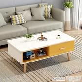 家用茶桌簡約現代客廳北歐電視櫃茶几組合小戶型茶台簡易小茶几 ATF 秋季新品
