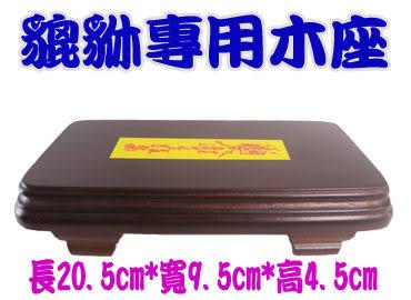 {吉祥開運坊}木座系列{特製方型木座*1pcs-(長20.5cm*寬9.5cm*高4.5cm}