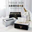 北歐ins高檔輕奢創意抽紙盒美式居家客廳餐廳家用歐式收納紙巾盒 黛尼時尚精品