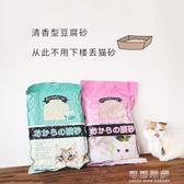 貓砂 【可沖廁所】味道隨機無塵環保型綠茶玉米豆腐貓砂吸水結團除臭貓YYP 可可鞋櫃