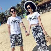 沙灘情侶裝夏裝海邊套裝蜜月三亞旅游長褲新款男短褲t恤  易家樂