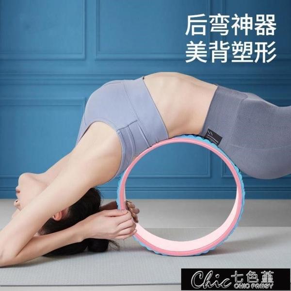 瑜伽環 瑜伽輪後彎神器瘦背瘦肩瘦腿普拉提圈拉伸開背開肩瑜珈環健身器材