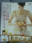 【書寶二手書T4/保健_PNH】女生這樣做吃不胖、曬不黑、人不老_張家蓓