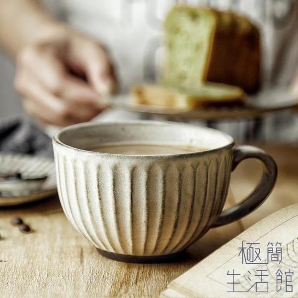 粗陶馬克杯拉花杯拿鐵早餐杯 咖啡杯甜品杯【極簡生活】