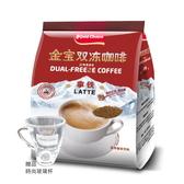 【馬來西亞 金寶】雙凍咖啡-拿鐵(有效期限2020/10/01)