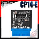 [ PC PARTY ] 銀欣 SilverStone CP14-E 轉接頭