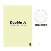 【限量出清商品】Double A A5 25k24張入固頁橫線筆記 米色16003 數量有限.售完為止