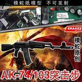 ak74 ak103步槍 3D紙模型立體拼圖