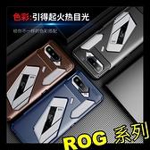【萌萌噠】ASUS ROG Phone 5 (ZS673KS) 時尚經典商務新款 碳纖維紋 創意甲殼蟲 全包軟殼 手機殼