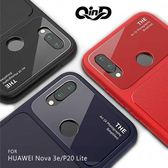HUAWEI Nova 3e/P20 Lite 爵士玻璃手機殼 保護殼 保護套