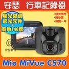 Mio MiVue C570【送 64G...