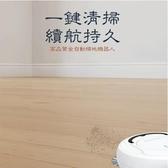 現貨 歐式家用掃地機器人全自動智能超薄懶人吸塵拖地機神器禮品MZ40001-001