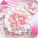 ✿現貨 快速出貨✿【小麥購物】粉紅愛心文件夾  可愛小夾子 裝飾照片夾 資料 【Y421】