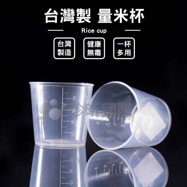 【台灣珍昕】台灣製 量米杯 (容量約150cc)量杯/量米杯/盛米杯/杯子/計量杯