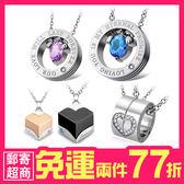 情侶項鍊 七夕禮物 情人對鍊 情人節禮物 抗過敏 珠寶白鋼項鍊ATeenPOP多款任選 單個價格