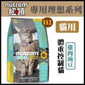 【年終回饋】*WANG*紐頓《專業理想系列-I12體重控制貓/雞肉碗豆配方》1.8kg