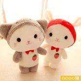 萌可愛草莓小貓咪毛絨公仔 兔子小羊小熊毛絨玩具布娃娃gogo購