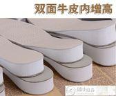 增高鞋墊 真皮內增高鞋墊全牛皮鞋墊女式1cm/1.5cm/2cm/2.5cm/3cm/4cm 居優佳品