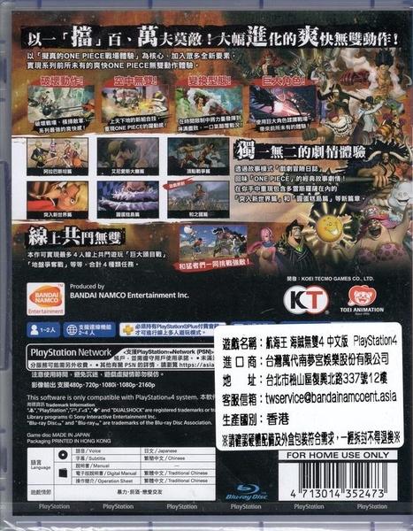 現貨 PS4遊戲 航海王 海賊無雙 4 ONE PIECE Pirate 中文亞版【玩樂小熊】