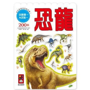 【風車】恐龍 - 幼兒創意迷你貼紙書【玩貼紙遊戲、玩出創意,刺激孩子的想像力與創造力】