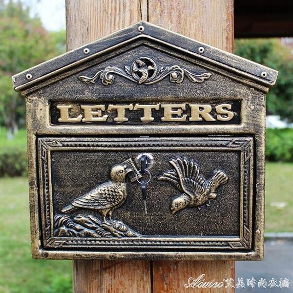歐式別墅帶鎖信箱室外庭院信報箱掛牆郵筒意見箱創意郵筒復古郵箱 快速出貨